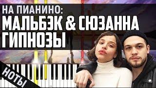 Как играть: Мальбэк & Сюзанна - Гипнозы | Piano Tutorial + Ноты & MIDI