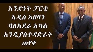 The latest Amharic News March  26, 2019