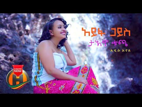 Addisu Ayele - Aifagays Tawa Kucha | አይፋ ጋይስ ታአዋ ቁጫ - New Ethiopian Music 2020 (Official Video)