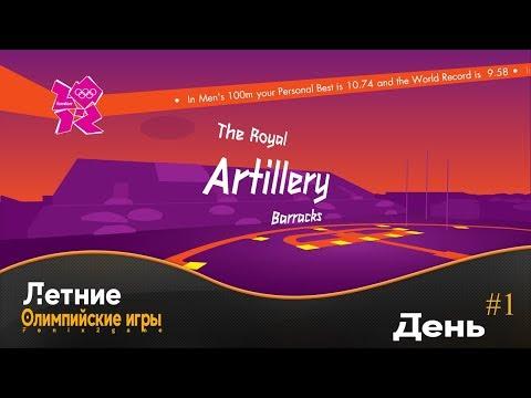 Летние Олимпийские игры - День 1 - - DomaVideo.Ru