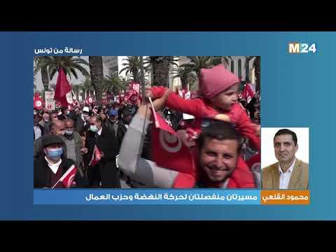 تونس.. مسيرتان منفصلتان لحركة النهضة وحزب العمال