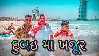 Video દુબઇ મા ખજૂર -Jigli Khajur New Comedy Video -Gujarati Comedy -Ram Audio MP3, 3GP, MP4, WEBM, AVI, FLV Agustus 2018