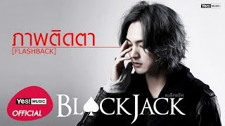 ภาพติดตา (Flashback) : BLACKJACK | Official Lyrics Video