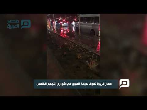 أمطار غزيرة تعوق حركة المرور في شوارع التجمع الخامس