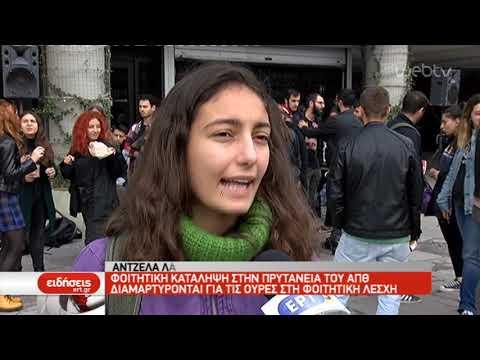 Φοιτητική κατάληψη στην πρυτανεία του ΑΠΘ – Διαμαρτύρονται για τη φοιτητική λέσχη | 21/11/2019 | ΕΡΤ