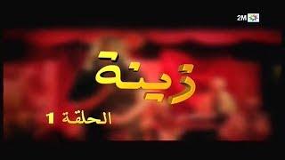 Zina - EP 01 برامج رمضان 2014 زينة