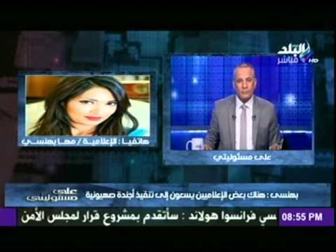 بالفيديو.. مها بهنسى: مفيش حاجة اسمها «حيادية».. و25 يناير هي «الخريف العربي»