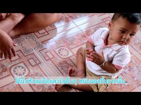 Click สุขภาพ  ตอน  พัฒนาการเด็กปฐมวัย 9 เดือน