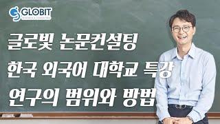 논문컨설팅 글로빛 한국 외국어 대학교 특강영상 - 연구의 범위와 방법