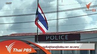 ข่าวค่ำ มิติใหม่ทั่วไทย - 14 ต.ค. 58