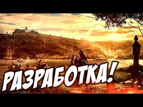 Kingdom Come: Deliverance - Обсудим разработку игры!