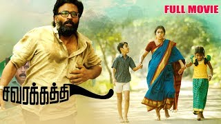 Video Savarakathi Latest Tamil Full HD Movie | Ram, Poorna, Myshkin, Swathishta MP3, 3GP, MP4, WEBM, AVI, FLV September 2018