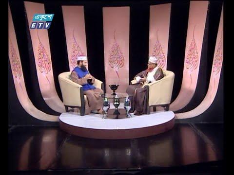 Islami Jiggasha || ইসলামী জিজ্ঞাসা || ইসলামে স্বামী-স্ত্রীর পারস্পরিক সম্পর্ক || আলোচক: অধ্যাপক ড. মোঃ আবদুল কাদির, আরবী বিভাগ, ঢাকা বিশ্ববিদ্যালয় || 11 September 2020