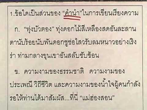ข้อสอบO-NET ป.6 ปี2552 : ภาษาไทย ข้อ1