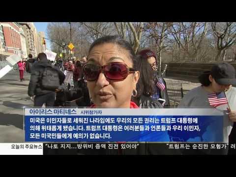 """대통령의 날'에 """"나의 대통령 아니다"""" 시위 2.20.17 KBS America News"""