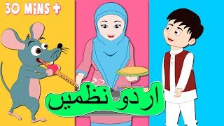 Salam everyone! Check out the best and most popular urdu rhymes collection for kids. This compilation includes Utho beta, ammi ...