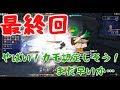 【FF14】アメノミハシラを固定メンバー4人で挑んでみた!END【#10】
