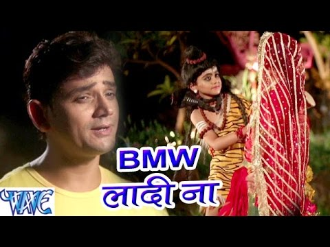 Video BMW लादी ना - Rajeev Bole Bam Bam Bhole - Rajeev Mishra - Bhojpuri Kanwar Songs 2016 new download in MP3, 3GP, MP4, WEBM, AVI, FLV January 2017