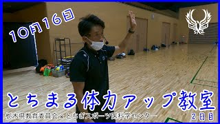 【大公開!】とちまる体力アップ教室(2日目)