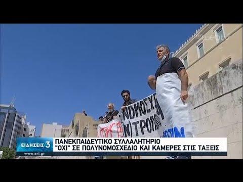 Πανεκπαιδευτικό συλλαλητήριο από την ΟΛΜΕ | 13/05/2020 | ΕΡΤ