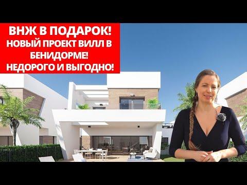 Современные дома в Испании/Купить дом в Бенидорме недорого/Недвижимость в Финестрате/Новый комплекс