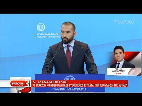 Τζανακόπουλος: Εμβληματικό βήμα η αύξηση του κατώτατου μισθού | 6/1/2019 | ΕΡΤ