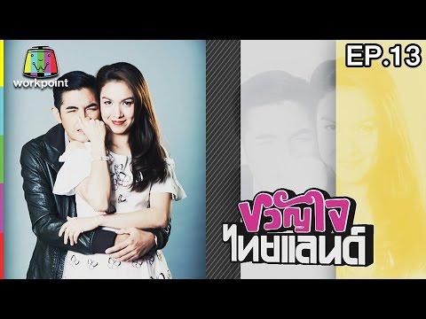 ขวัญใจไทยแลนด์ | EP.13 | 2 เม.ย. 60 Full HD