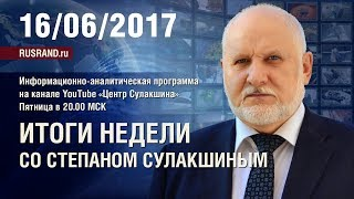 «Итоги недели со Степаном Сулакшиным». 16 июня 2017 г.