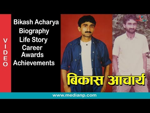 (Bikash Acharya Biography - Life Story, Career, Awards and Achievements - Duration: 1 hour, 5 minutes.)