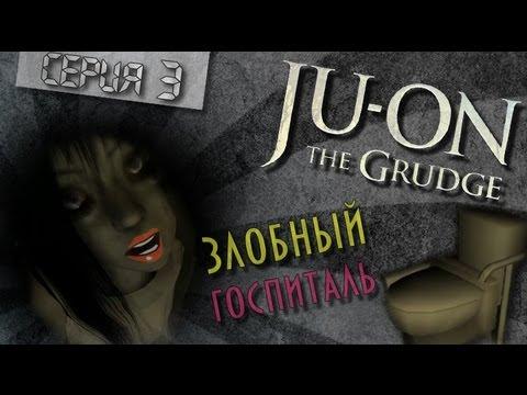 [Ju-on:The Grudge] #3 Злобный госпиталь