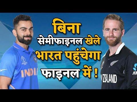 India बिना New Zealand से खेले विश्व कप Fnal खेलेगा !
