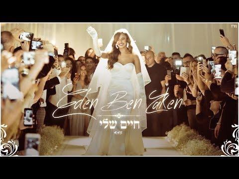 """Le nouveau clip de Eden Ben Zaken, """"Haim Chéli"""""""