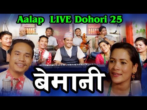 (Aalap Live Dohori  Bemani बेमानी By Dilip Thapa Magar Vs Sharmila Bc | Music Jhalak Sangeetam - Duration: 42 minutes.)