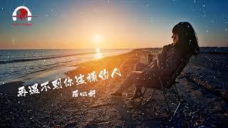 Nonton 莊心妍 - 再遇不到你這樣的人 ♫Zhuang Xin Yan - no more people like you  | 動態歌詞版MV Film Subtitle Indonesia Streaming Movie Download