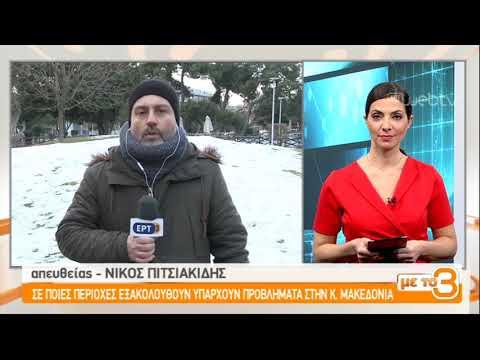 Που υπάρχουν προβλήματα στην κ. Μακεδονία | 11/01/2018 | ΕΡΤ3