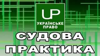 Судова практика. Українське право. Випуск від 2018-10-10