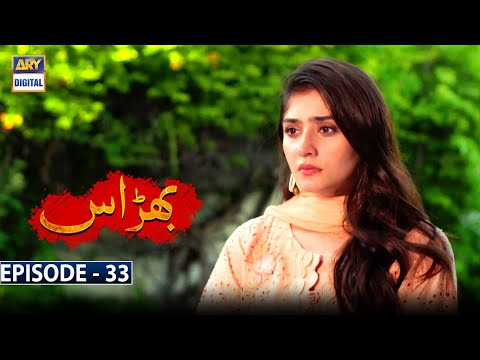 Bharaas Episode 33 [Subtitle Eng] - 7th December 2020 - ARY Digital Drama