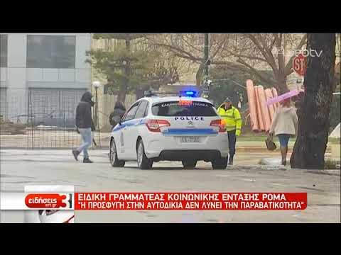Απολογήθηκε ο 35χρονος για τη δολοφονία του 52χρονου Ρομά στην Κόρινθο | 28/03/19 | ΕΡΤ