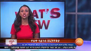 What's New : የ ህዋ ሳይንስ በኢትዮጵያ