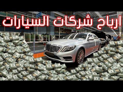 العرب اليوم - بالفيديو: أرباح شركات السيارات من كل سيارة تبيعها بالأرقام