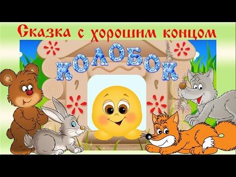Колобок. Музыкальная сказка для самых маленьких с хорошим концом. Наше всё! (видео)