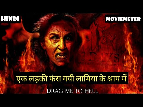 Drag me to hell movie explained in hindi | Drag me the hell explained | Drag me to hell