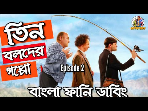 Three Stooges Episode 2 | Bangla Funny Dubbing | Bangla Funny Video | ARtStory