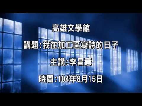 2015/08/15-李昌憲「我在加工區寫詩的日子」