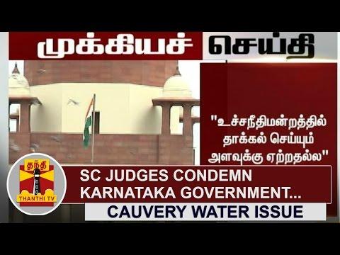 BREAKING-Cauvery-Water-Issue--Supreme-Court-Judges-condemn-Karnataka-Government--Thanthi-TV