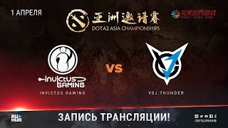 Invictus Gaming vs VGJ.Thunder, DAC 2018 [CrystalMay, Jam]