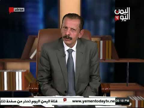 اليمن اليوم 10 9 2017