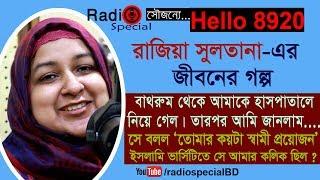 Razia Sultana - Jiboner Golpo - Hello 8920 - Razia life Story by Radio Special