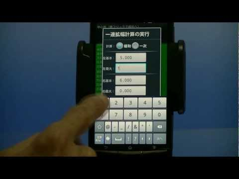 Video of 測量計算アプリ 工事メイトFree