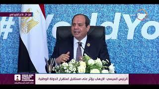 كلمة الرئيس عبد الفتاح السيسي في المائدة المستديرة ( وادي النيل ممر للتكامل  ) - تغطية خاصة